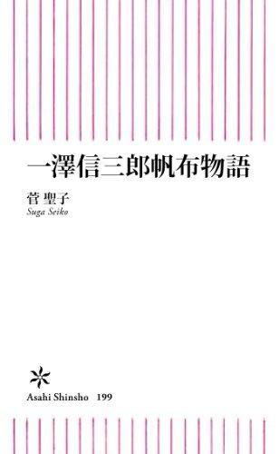一澤信三郎帆布物語 (朝日新書)