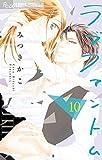 ラブファントム(10) (フラワーコミックスα)