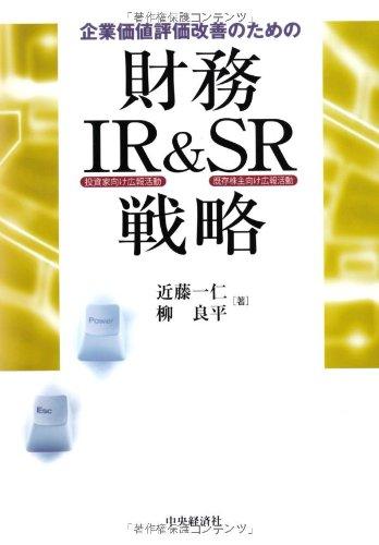 企業価値評価改善のための財務・IR&SR戦略