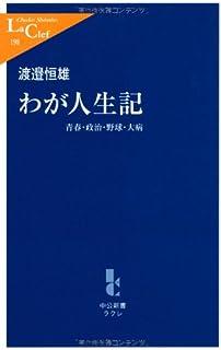 わが人生記—青春・政治・野球・大病 (中公新書ラクレ)