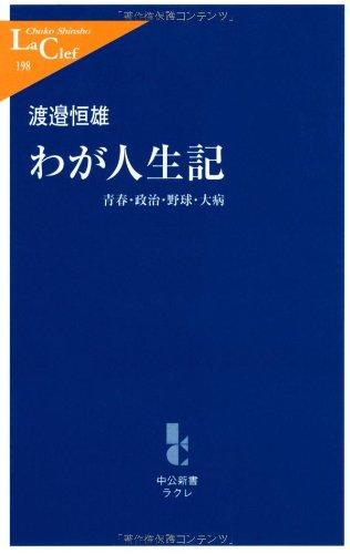 わが人生記―青春・政治・野球・大病 (中公新書ラクレ)