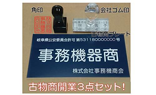 古物商プレート3点セット◆古物商許可証・標識◆ゴム印◆角印◆アクリル彫刻◆1.5ミリ厚◆紺色◆両面テープ・ビス穴あけ無料です