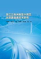 珠江三角洲典型水网区水资源调度技术研究