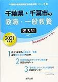 千葉県・千葉市の教職・一般教養過去問 2021年度版 (千葉県の教員採用試験「過去問」シリーズ)