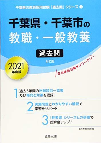 千葉県・千葉市の教職・一般教養過去問 2021年度版 (千葉県の教員採用試験「過去問」シリーズ)の詳細を見る