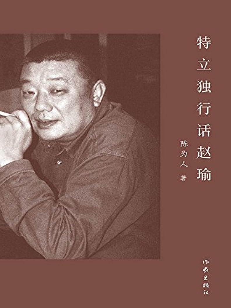 太いレースビリーヤギ特立独行话赵瑜 (Chinese Edition)