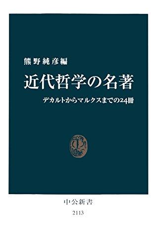 近代哲学の名著 デカルトからマルクスまでの24冊 (中公新書)