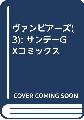 ヴァンピアーズ (3) (サンデーGXコミックス)