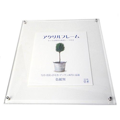 アクリルフレーム 色紙(340×370mm) クリア