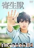寄生獣 DVD 通常版[DVD]
