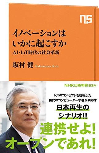 イノベーションはいかに起こすか: AI・IoT時代の社会革新 (NHK出版新書 634, 634)