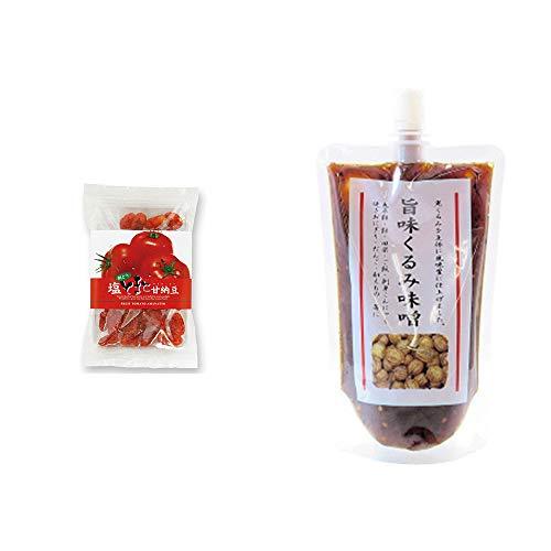 [2点セット] 朝どり 塩とまと甘納豆(150g)・旨味くるみ味噌(260g)