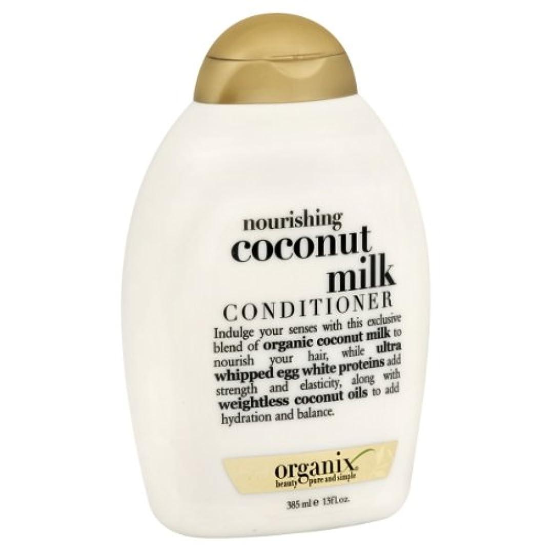 テメリティ受け入れる失望させるヴォーグ オーガニックス ココナッツミルク コンディショナー 385ml