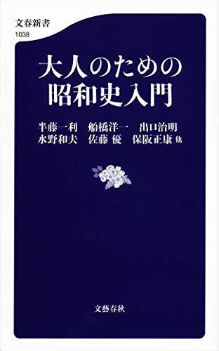 大人のための昭和史入門 (文春新書)