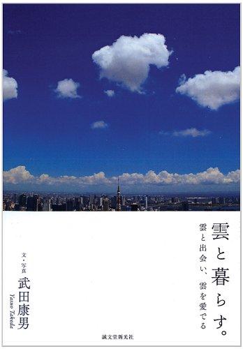 雲と暮らす。: 雲と出会い、雲を愛でる