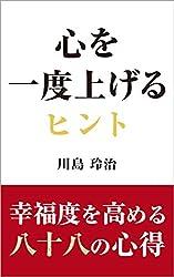 心を一度上げるヒント: 幸福度を高める八十八の心得 Kindle版 川島玲治