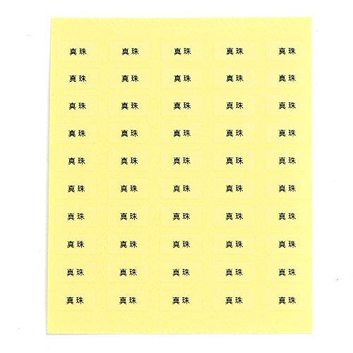 台紙用シール 10×5mm 石名・素材名 アクセサリー台紙用 日本製 (真珠・透明, 250枚)