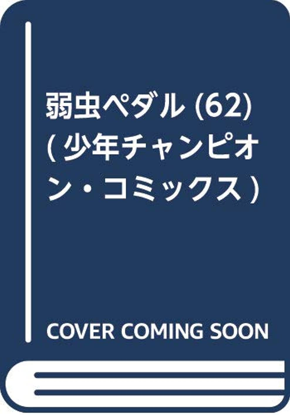 ウルルクマノミプランテーション弱虫ペダル(62) (少年チャンピオン?コミックス)
