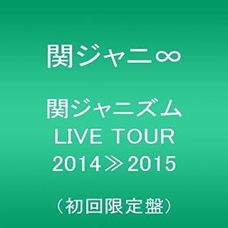 関ジャニズム LIVE TOUR 2014≫2015(初回限定盤) [DVD]