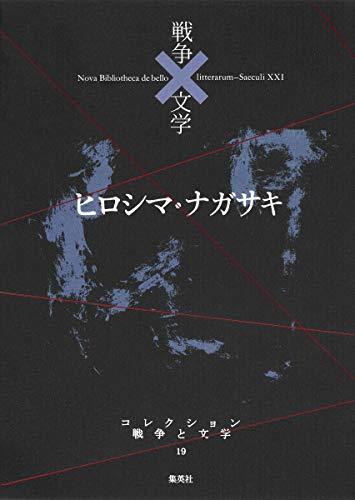 コレクション 戦争×文学 19 ヒロシマ・ナガサキの詳細を見る