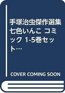 手塚治虫傑作選集 七色いんこ コミック 1-5巻セット (手塚治虫傑作選集)