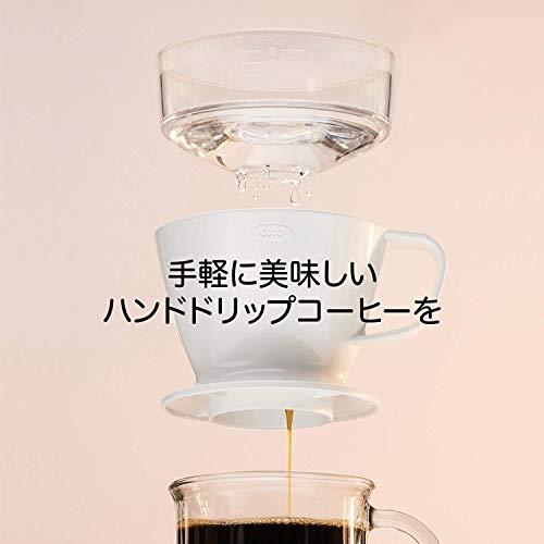 OXO(オクソー)『コーヒードリッパーオートドリップ』