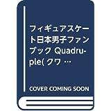 フィギュアスケート日本男子ファンブック Quadruple(クワドラプル)2018 (SJセレクトムック)