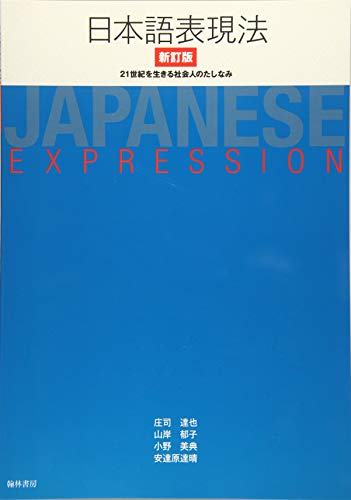 日本語表現法-新訂版-21世紀を生きる社会人のたしなみの詳細を見る
