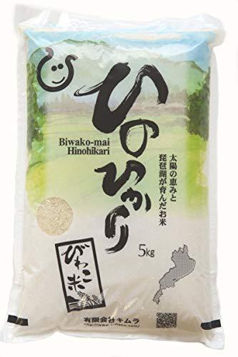 【精米】お米 ヒノヒカリ 白米5kg[令和2年・滋賀県産]