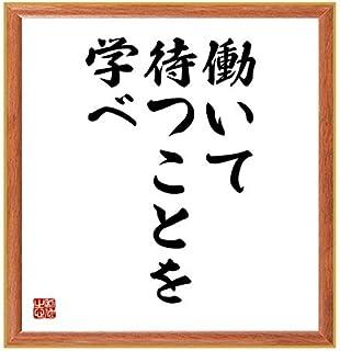 書道色紙/ロングフェローの名言『働いて待つことを学べ』/薄茶額付/受注後直筆(千言堂)/Z1546