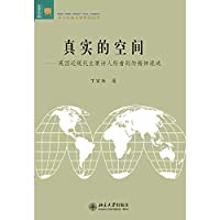 Real space : the major poets of modern Britain saw the spirit realm(Chinese Edition)
