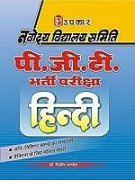 Navodaya Vidhyalaya Samiti P.G.T. Bharti Pariksha Hindi