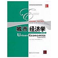 城市经济学(第八版)(经济学经典教材·专业主干课系列;高等学校经济类双语教学推荐教材)