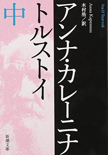 アンナ・カレーニナ(中) (新潮文庫)