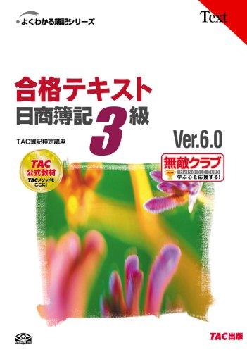 合格テキスト 日商簿記3級Ver.6.0 (よくわかる簿記シリーズ)の詳細を見る