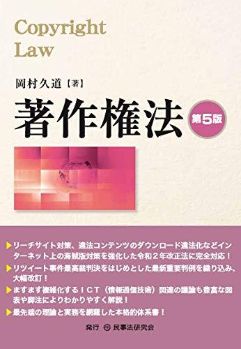 著作権法〔第5版〕