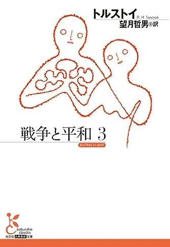 戦争と平和3 (光文社古典新訳文庫)