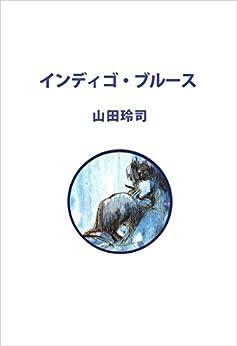[山田 玲司]のインディゴ・ブルース