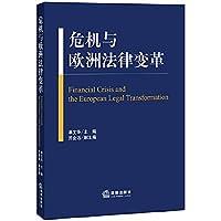 危机与欧洲法律变革