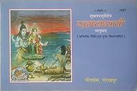 RUDRASTADHYAYI, Ekadashi Vrat Ka Mahatmya AND GITA-MADHURYA