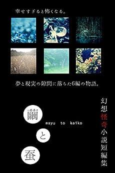[福永 知世]の幻想怪奇小説短編集『繭と蚕』