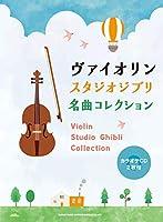 ヴァイオリン スタジオジブリ名曲コレクション(カラオケCD2枚付)