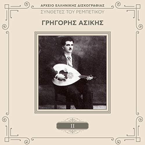 Grigoris Asikis