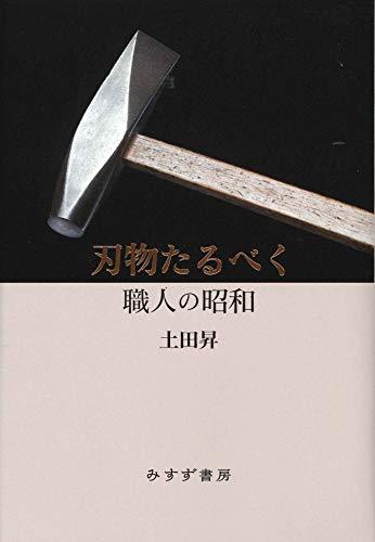 刃物たるべく――職人の昭和
