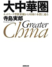 大中華圏 ネットワーク型世界観から中国の本質に迫る