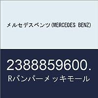 メルセデスベンツ(MERCEDES BENZ) Rバンパーメッキモール 2388859600.
