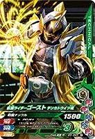 ガンバライジング/ガシャットヘンシン3弾/G3-043 仮面ライダーゴースト テンカトウイツ魂 R