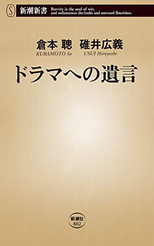 ドラマへの遺言(新潮新書)