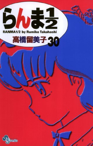 らんま1/2〔新装版〕(30) (少年サンデーコミックス)の拡大画像