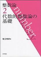 整数論2: 代数的整数論の基礎
